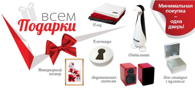 UNION - Подарки всем покупателям