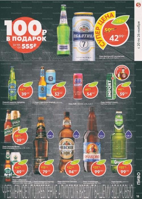 Акции в Пятерочке на алкоголь с 20 по 26 ноября 2018. До 40% на пиво