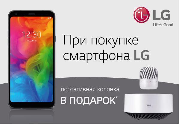 Акции ДНС 2018. Колонка в подарок за покупку смартфона LG
