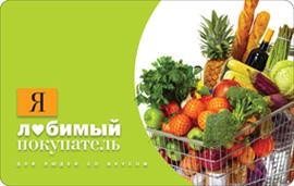 Программа лояльности от супермаркетов « Я ЛЮБИМЫЙ»