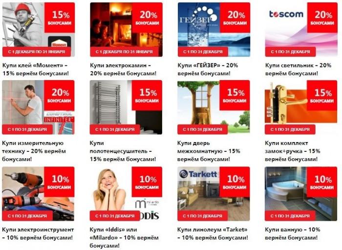 Акции в Бауцентре в декабре 2017. Вернем до 20% Бонусами