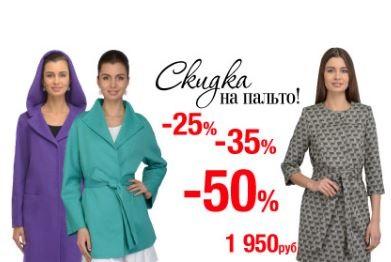 Каляев - Скидки до 50% на пальто