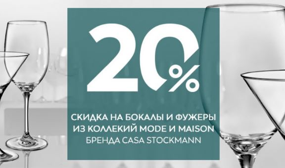 Акции Стокманн ноябрь-декабрь 2018. 20% на бокалы и фужеры