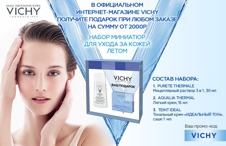 VICHY - Подарок при заказе от 2000 р.!