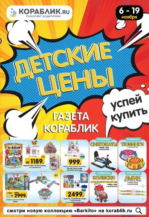 Акции в газете Кораблик с 6 ноября 2019. Скидки на осень