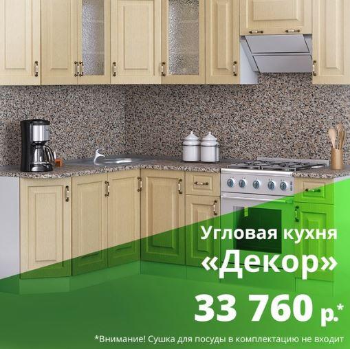 "АШАН - Угловая кухня ""Декор"""