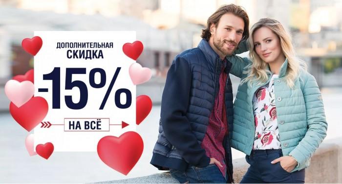 Акции Westland. 15% на все ко Дню Всех Влюбленных