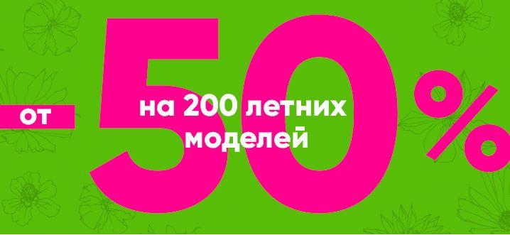 "Акции Томас Мюнц ""200 летних моделей со скидкой от 50%"" в июле"