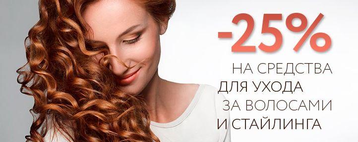 Распродажа косметики для волос любимых брендов в Созвездии Красоты