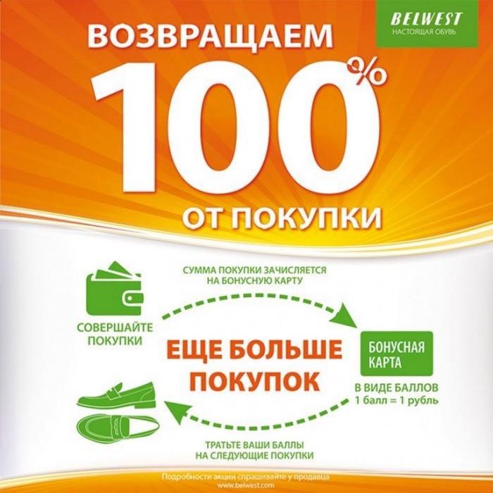 BELWEST - Возвращаем 100% от покупки