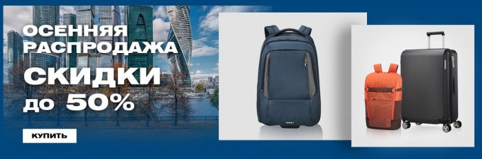 Распродажа МЕГА 2018. До 50% на сумки и багаж Samsonite