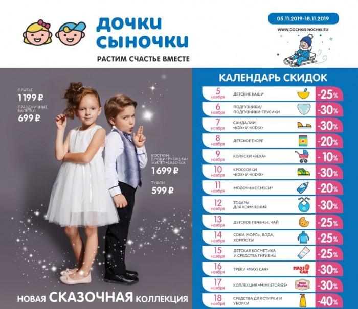 Акции Дочки Сыночки с 5 ноября 2019. Календарь скидок