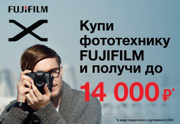 Акция в ДНС. До 14000 руб. в подарок при покупке FujiFilm