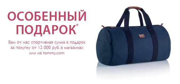 ТОММИ ХИЛФИГЕР интернет- магазин , подарок за покупку