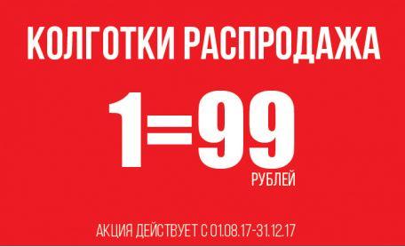 Акции Зенден в декабре 2017. Распродажа колготок 1=99 руб.