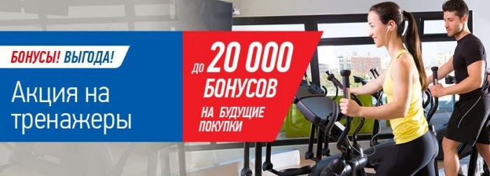 Спортмастер - До 20 000 бонусов за покупку тренажера