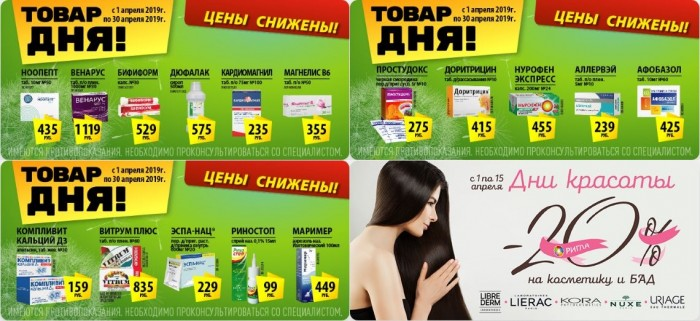 """Акции Аптеки Ригла """"Товар дня"""" по супер-цене апрель 2019"""