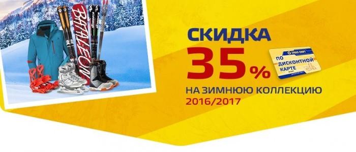 Триал-Спорт - Скидка 35% на зимнюю коллекцию 2016/2017