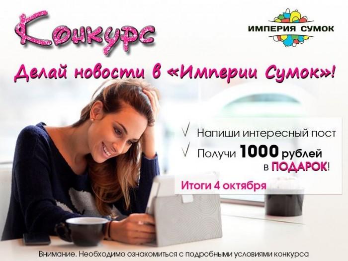 Акция в Империя Сумок. Выиграй подарочную карту на 1000 рублей