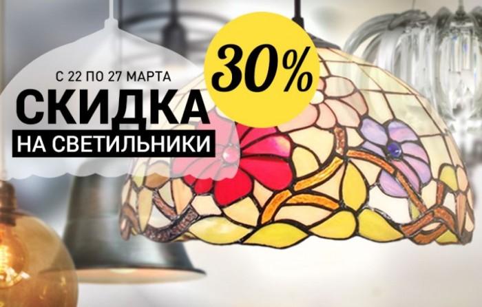 Домовой: Скидка 30% на светильники