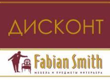 Фабиан Смит Дисконт: Скидки на мебель до 60%