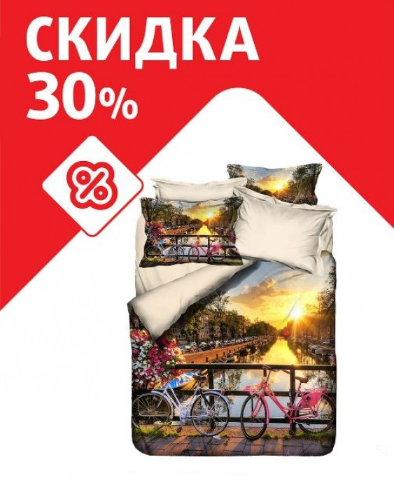 Твой Дом - Скидка 30% на 3D постельное белье