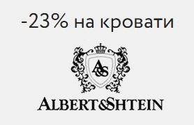 Акции Albert&Shtein сентябрь 2018. 23% на кровати и диваны