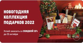 """Акции МЕТРО. Каталог """"Новогодние подарочные наборы"""" 2021/2022"""