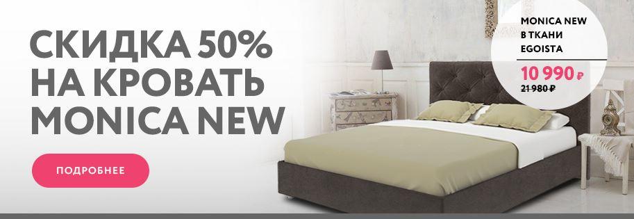 Акции Аскона. 50% на кровать Monica New в ткани Egoista