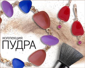 Эталон Женави - Новая коллекция Пудры.