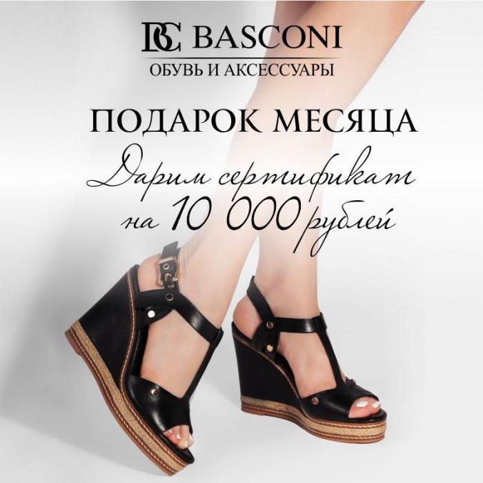 Акции в BASCONI. Дарим купон коллекцию Осень-Зима 2017/2018