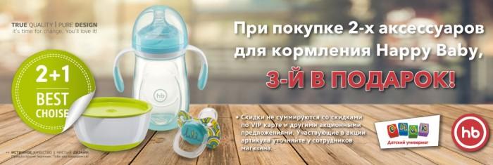 """СМИК - Акция """"Три по цене двух"""""""