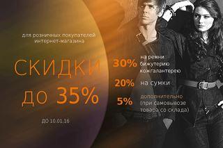 BB1 - Скидки до 35%