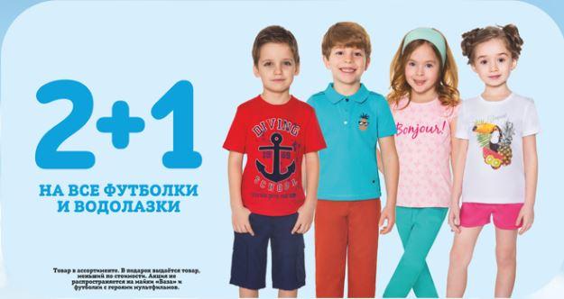 Кораблик - 2+1 на все водолазки и футболки