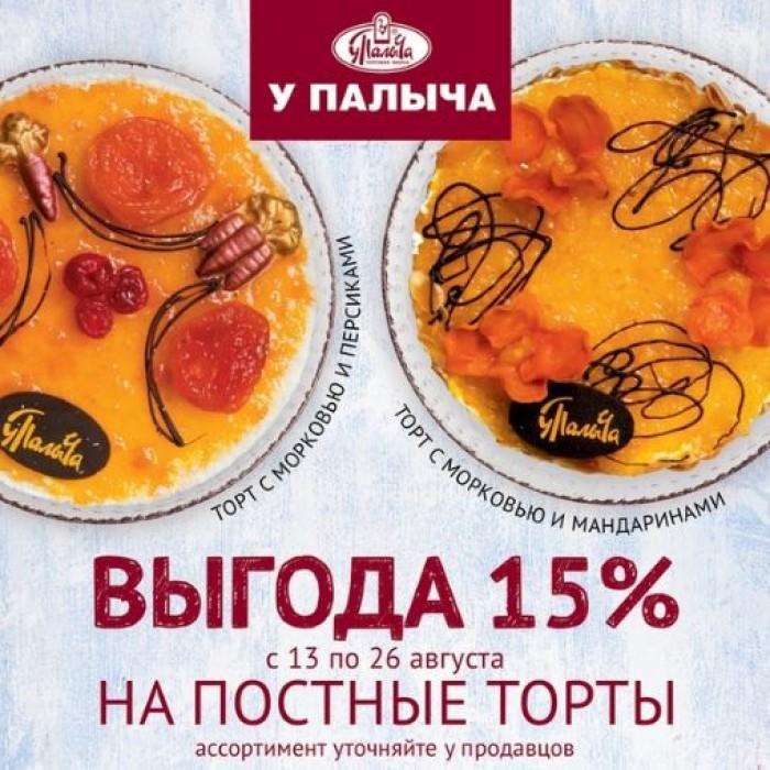 Акции От Палыча сегодня. 15% на постные торты