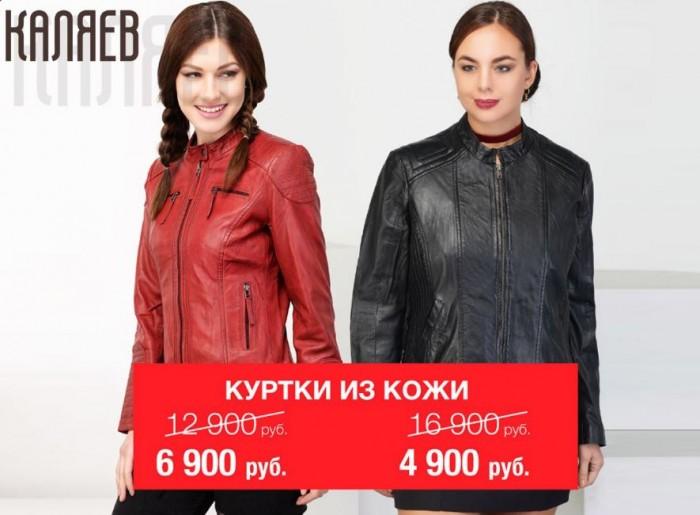 Каляев - Женские кожаные куртки по супер-скидкам