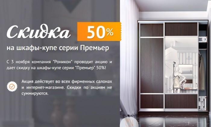 """Роникон - Шкафы-Купе серии """"Премьер"""" со скидкой 50%"""
