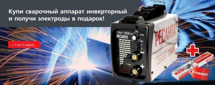 Бауцентр - Электроды в подарок