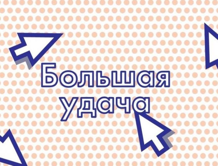 """Акции Laplandia """"Испытай удачу"""" с промокодом до 15000 руб."""