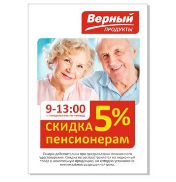 Верный - Скидка для Пенсионеров!