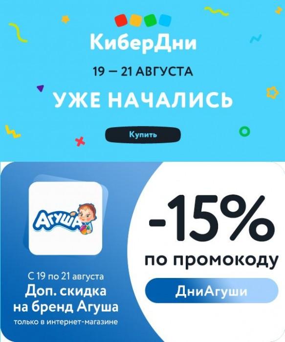Акции Кибер-дни в Детском Мире август 2019. Скидки до 97%