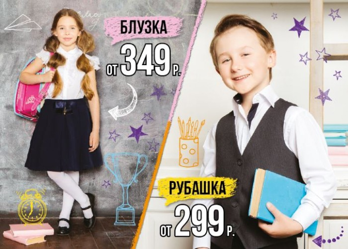 Школьная форма в Дочки Сыночки. Каталог новой коллекции, цены