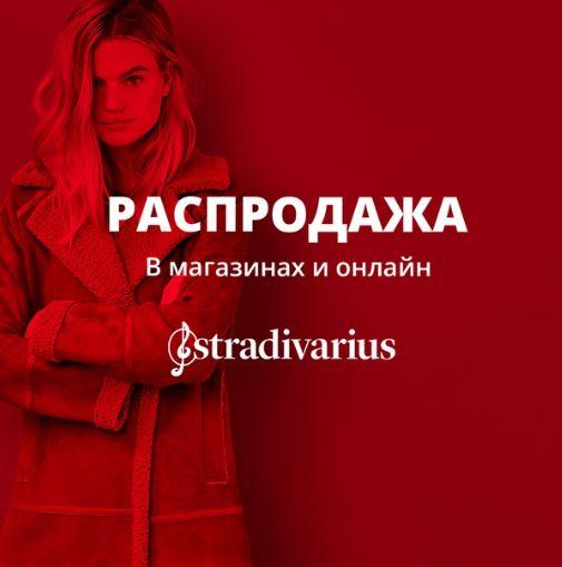 Распродажа в Stradivarius. До 50% на Осень-Зиму 2018/2019