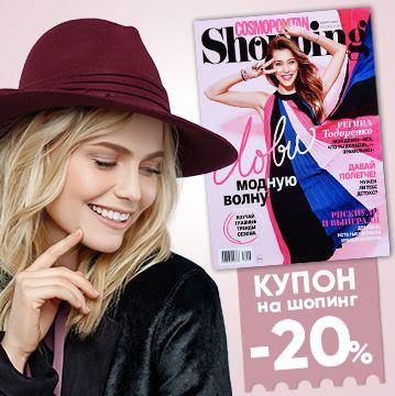 Акции Thomas Munz. 20% по купону Cosmopolitan Shopping