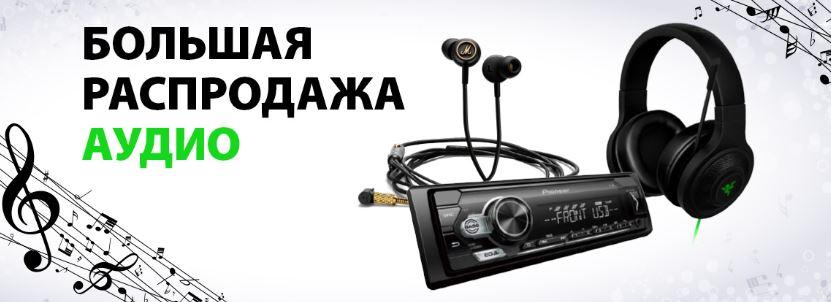 Акции ДНС 2020. Дарим до 6000 рублей на аудиотехнику