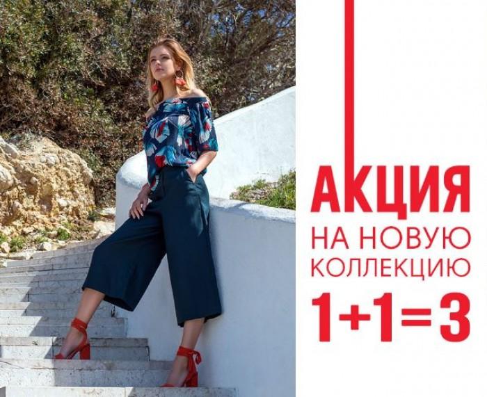 "ZARINA - Акция ""1+1=3"" на ВСЁ новое"