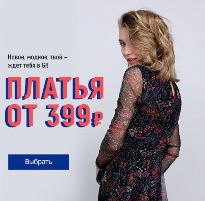Акции в Глория Джинс. Платья от 399 рублей
