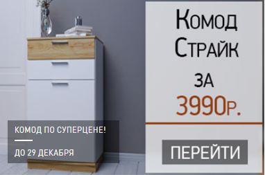 """Акция """"Специальная цена"""" на комоды """"Страйк""""и """"Сакура"""" в Ангстрем"""