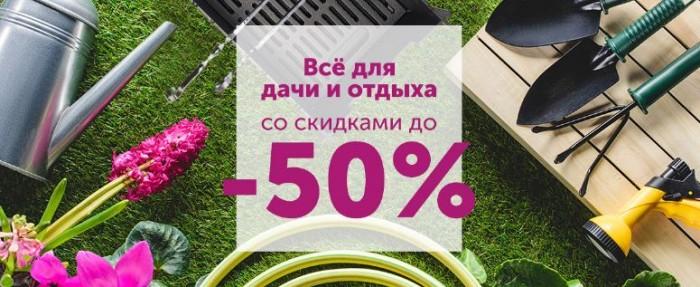 Акции Домовой май 2019. До 50% на товары для дачи и сада