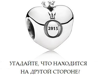 Pandora Club. Разгадай Тайну Клубного Шарма 2015 года!